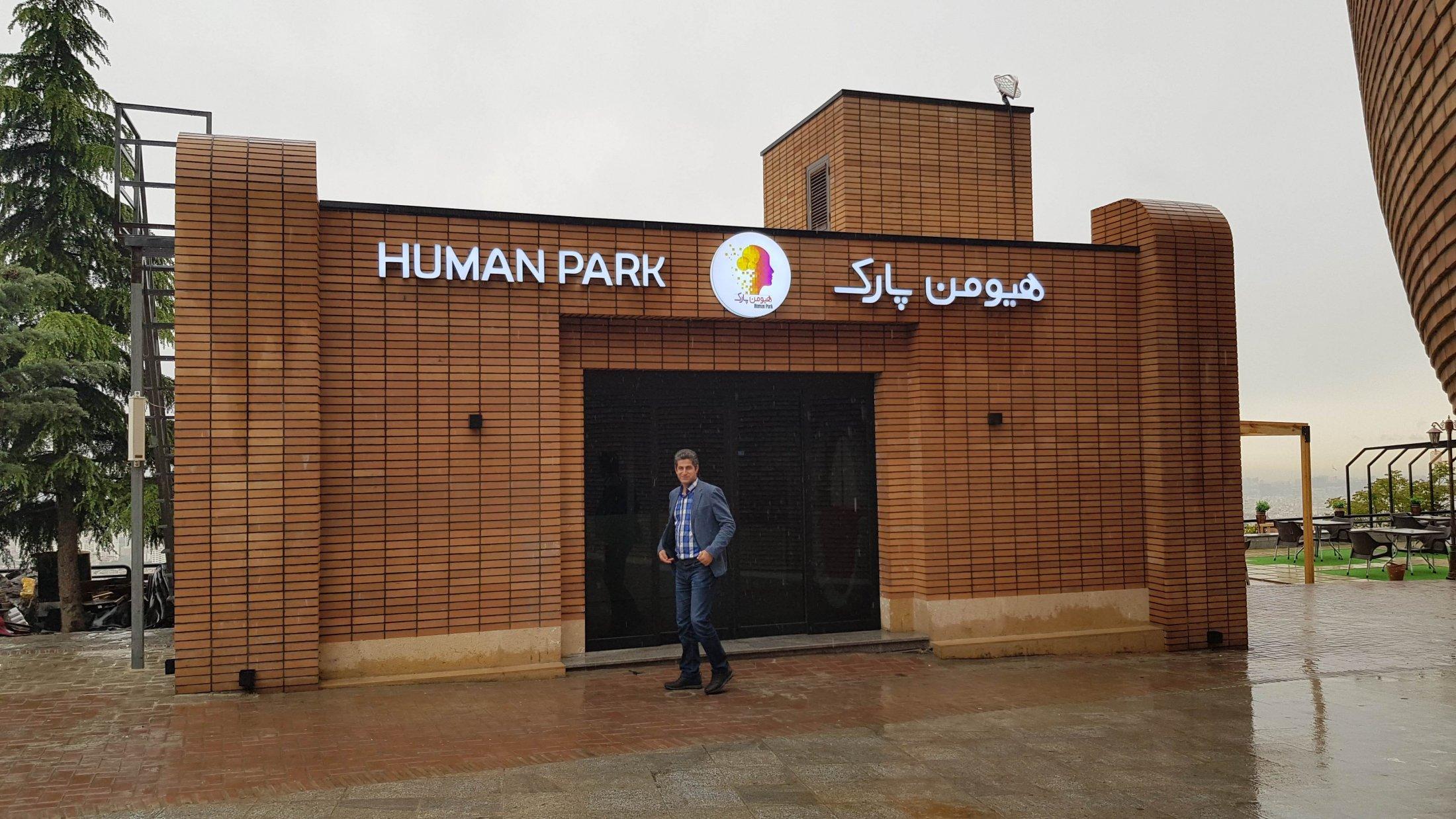 پروژه هیومن پارک دارآباد